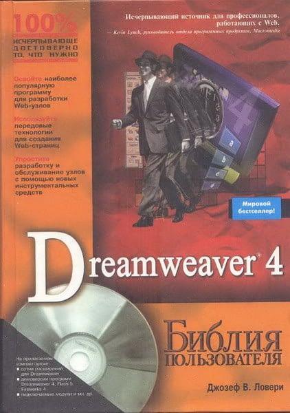 Dreamweaver User Bible