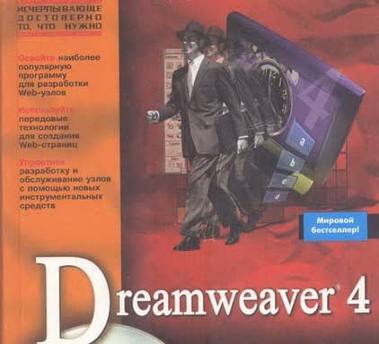 Dreamweaver 4_preview