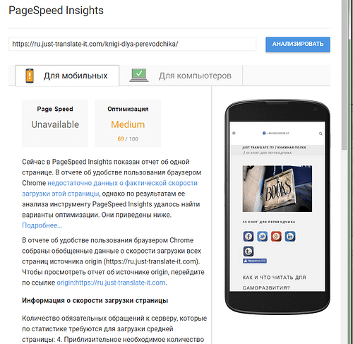 Mobile page load time insights